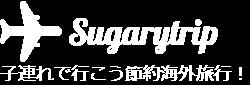 Sugaryの子連れで行こう節約海外旅行!